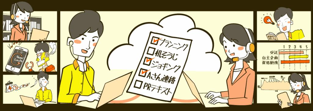 タスク管理パートナーキャッチイメージ