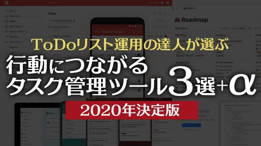 ToDoリスト運用の達人が選ぶ 行動につながるタスク管理ツール3選+α【2020決定版】