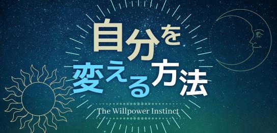 自分を変える方法 The Willpower Instinct