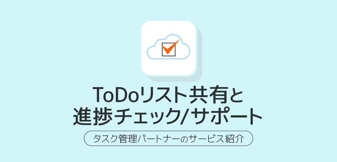 ToDoリスト共有と進捗チェック/サポート