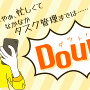 いやぁ、忙しくてなかなかタスク管理までは…… < Doubt! ダウト!